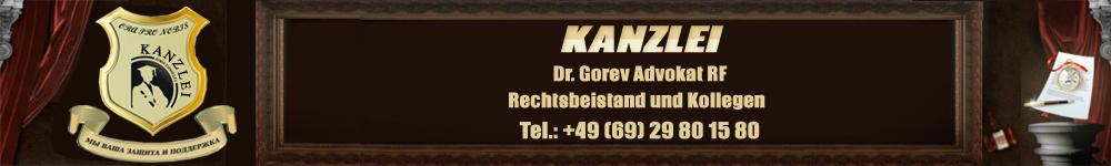Русские адвокаты в Германии. Адвокаты в Германии. Русскоговорящий адвокат в Германии. Главная страница