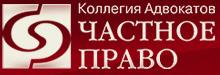 Колегия Адвокатов «Частное Право»