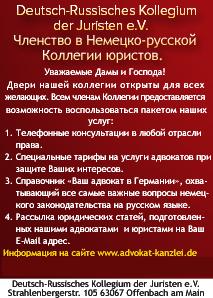 Немецко-Русская коллегия юристов. Членство в Немецко-русской Коллегии юристов