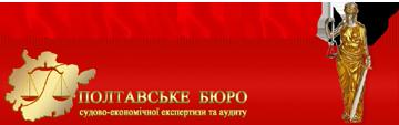 Полтавське бюро судово-економічної експертизи та аудиту